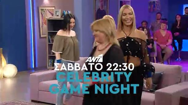 Celebrity Game Night - Σάββατο 23/6
